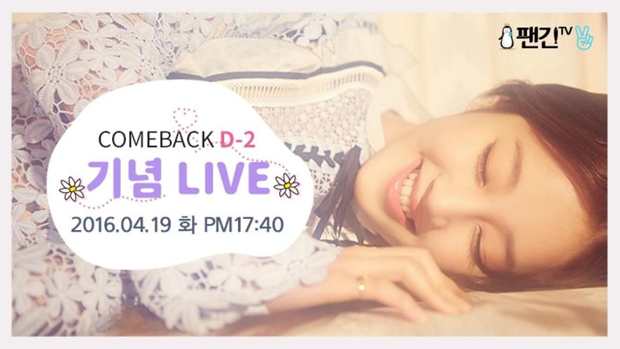 [Park Boram] 보람TV '컴백 D-2 기념' LIVE