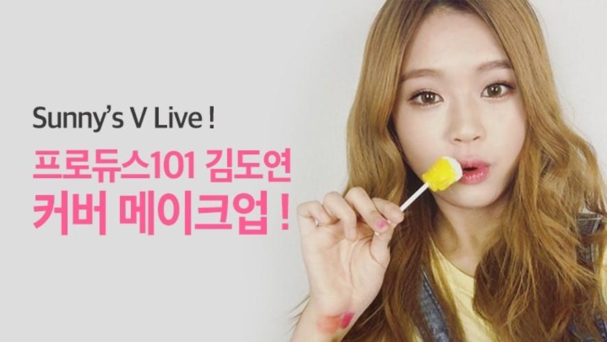 써니, 프로듀스101 김도연 커버 메이크업! Produce 101 I.O.I 'Kim Doyeon' Cover