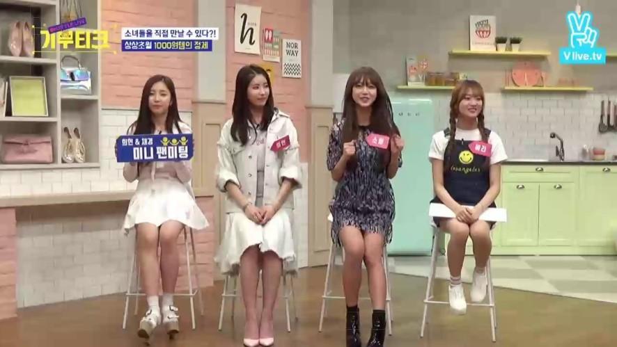 [HIGHLIGHT] 기부티크 Ep.5 *PRODUCE 101 윤채경·김소희·한혜리·기희현 출연
