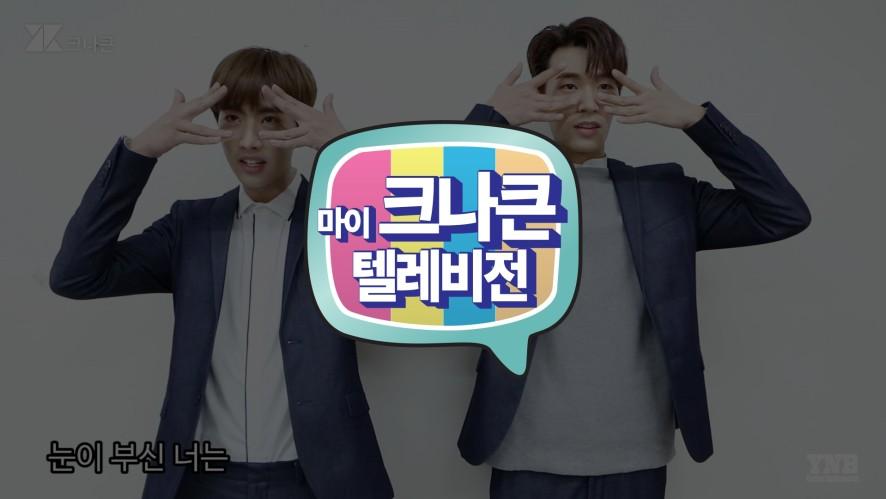 [마이 크나큰 텔레비전] #24 크나큰(KNK) 승준(SeungJun)이의 마음씨 안무레슨