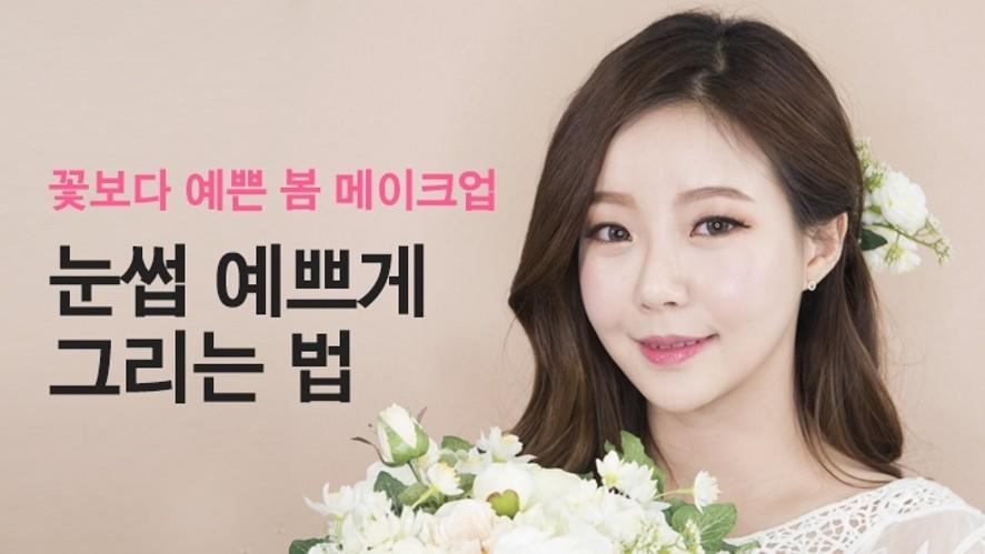 민가든, 꽃보다 예쁜 Spring Make-up! feat.눈썹그리는법