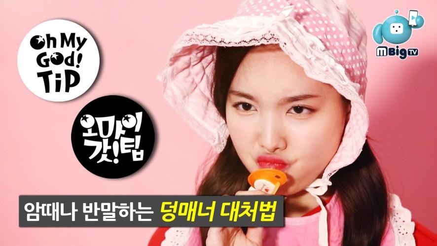 [OMGT2] TWICE Nayeon BTOB Minhyuk