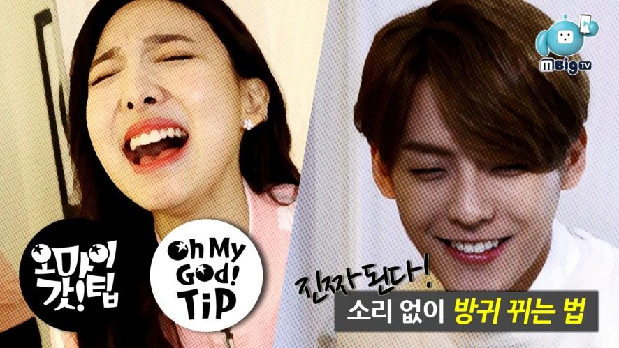 [OMGT1] BTOB Minhyuk TWICE Nayeon