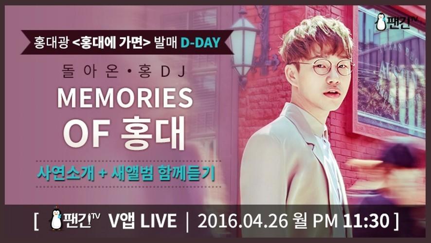 [Hong Dae Kwang] 홍대광 '발매 D-DAY 기념 - MEMORIES OF 홍대' LIVE