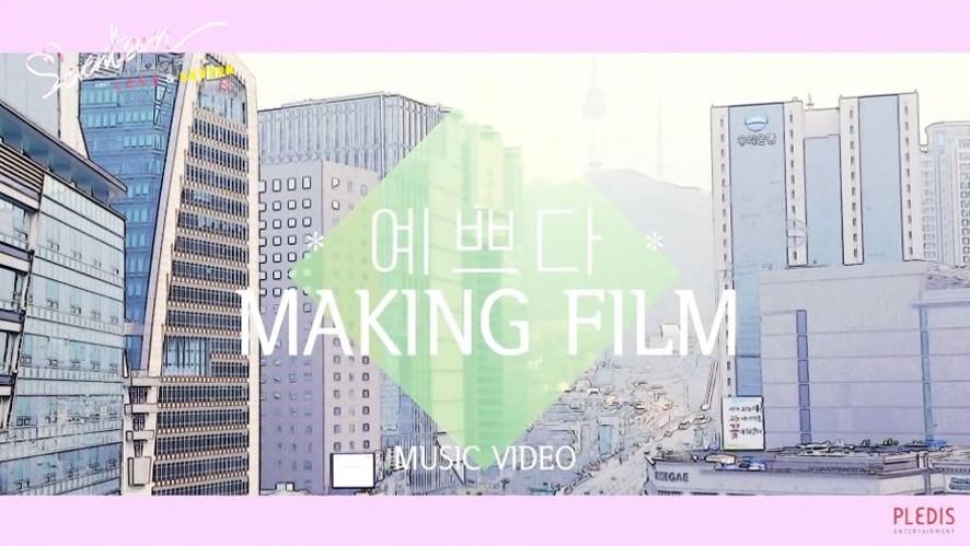 [M/V] 세븐틴(SEVENTEEN] - 예쁘다(Pretty U] M/V Making