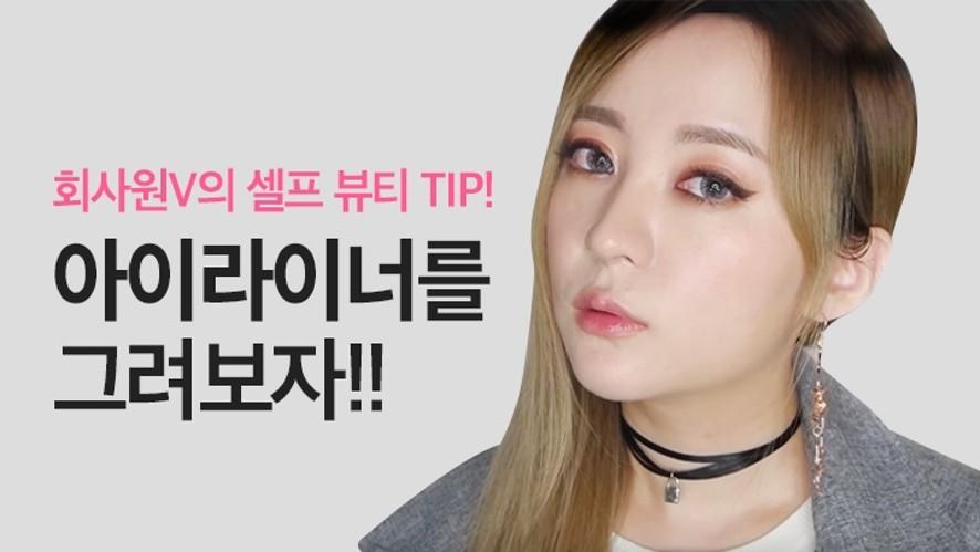 회사원 V와 아이라이너를 그려보자! How to use eyeliner