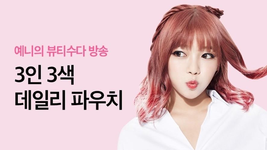 예니의 3인3색 데일리 파우치 공개! Daily Pouch