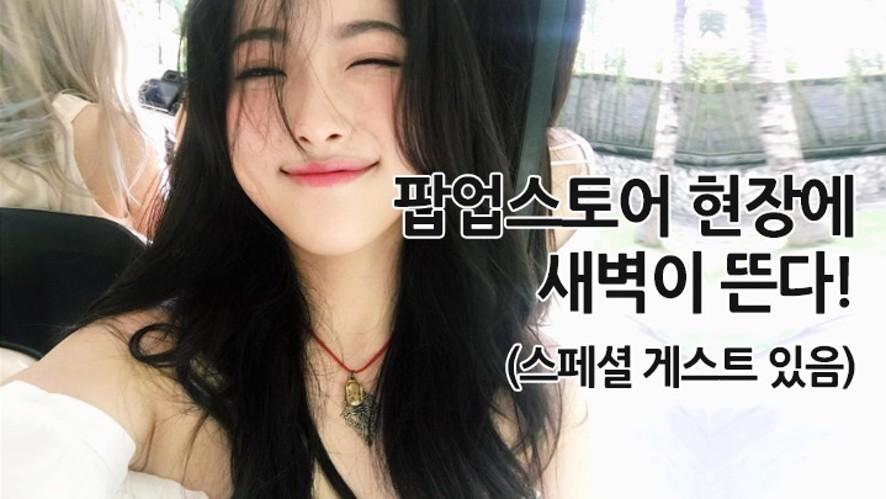 새벽, 명동에 떴다! Pop-up store @Myeong-dong (with Special guest)