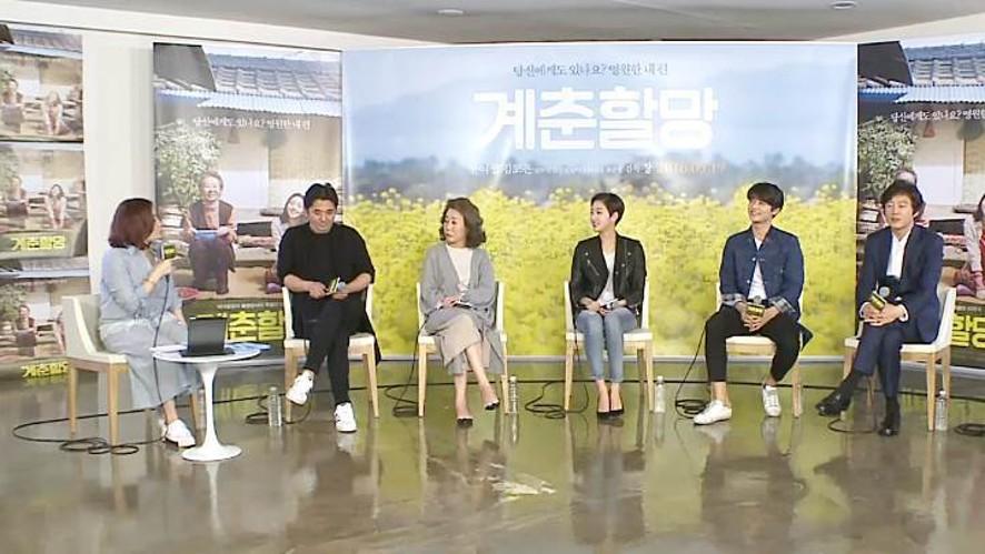 영화 '계춘할망(Canola)' Movietalk live