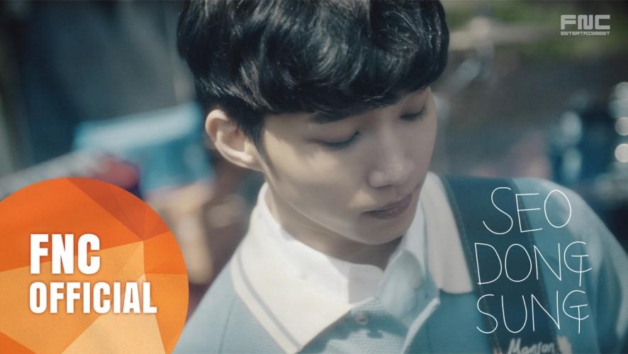 FNC NEOZ SCHOOL - NEOZ BAND (네오즈 밴드) SEO DONG SUNG 서동성 TEASER