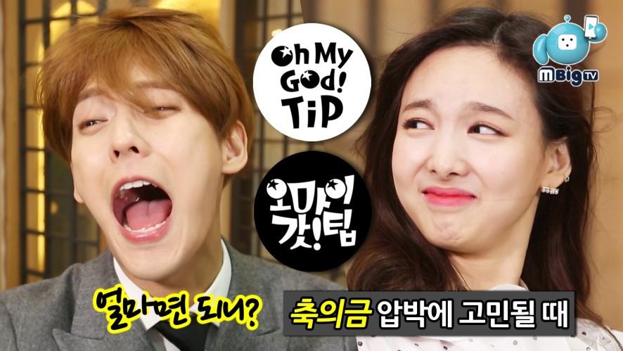 [OMGT4] TWICE Nayeon BTOB Minhyuk, How much? Wedding monetary gift