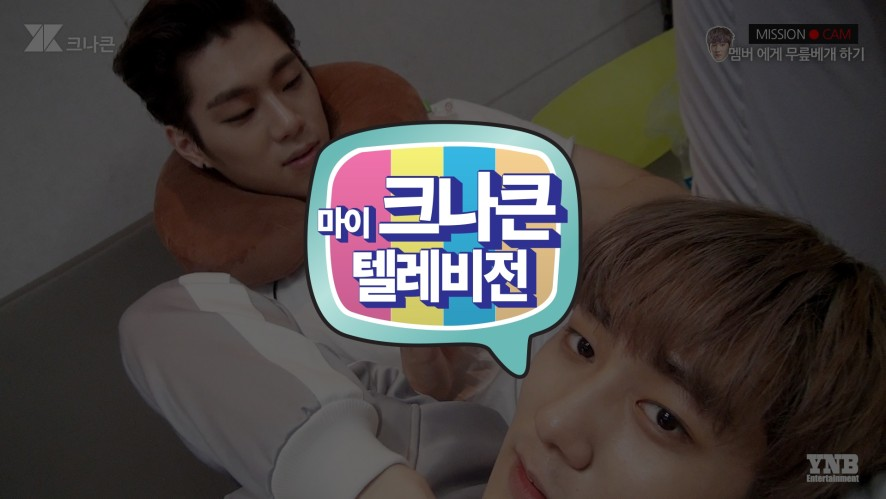 [마이 크나큰 텔레비전] #27 크나큰(KNK) 미션 셀프캠 지훈(JiHun)편