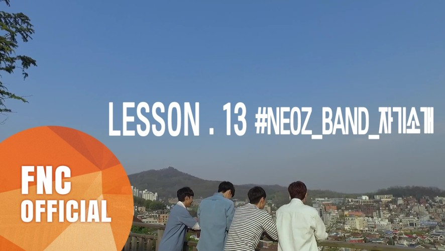 FNC NEOZ SCHOOL - LESSON.13 #NEOZ_BAND_자기소개 (SELF INTRODUCTION)