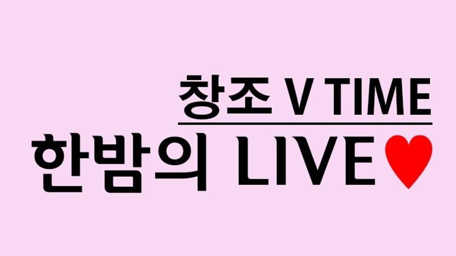창조 V TIME! 한밤의 LIVE