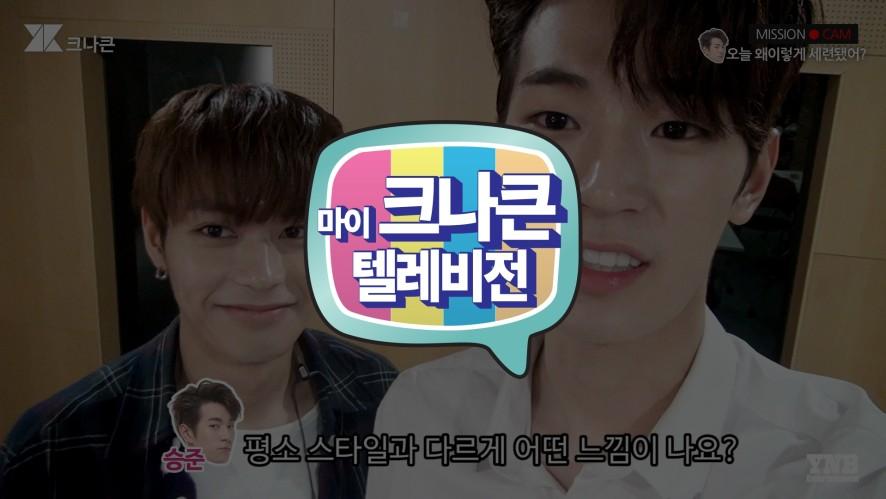 [마이 크나큰 텔레비전] #28 크나큰(KNK) 미션 셀프캠 승준(SeungJun)편