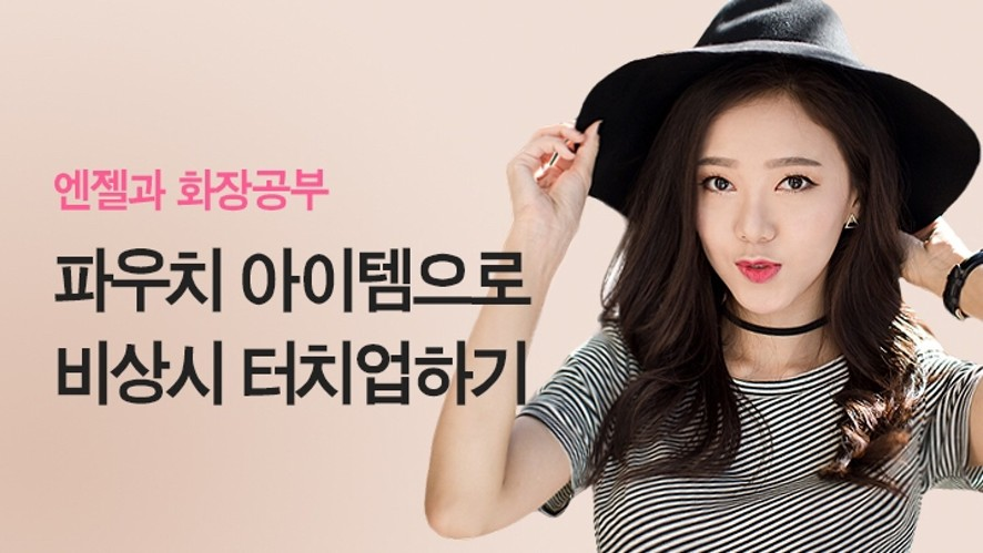 Beautifymeeh 비상시 파우치 아이템으로! Emergency Touch-up Makeup