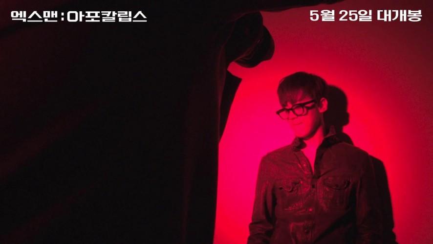 TEEN TOP (틴탑) _ 아포칼립스 (Apocalypse) Special  M/V