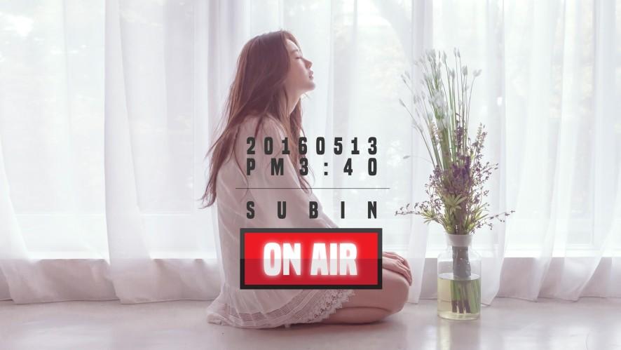 SUBIN SURPRISE LIVE! 수빈 첫 솔로 앨범 기념 깜짝 방송!