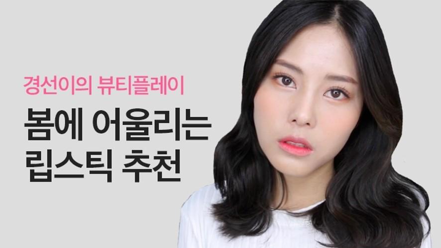 경선, 봄에 어울리는 립스틱 추천! Recommended Spring Lipsticks