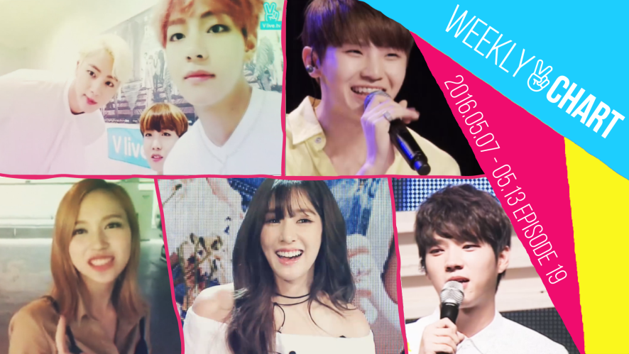 [WEEKLY V CHART] 2016.5.7 - 5.13 EPISODE