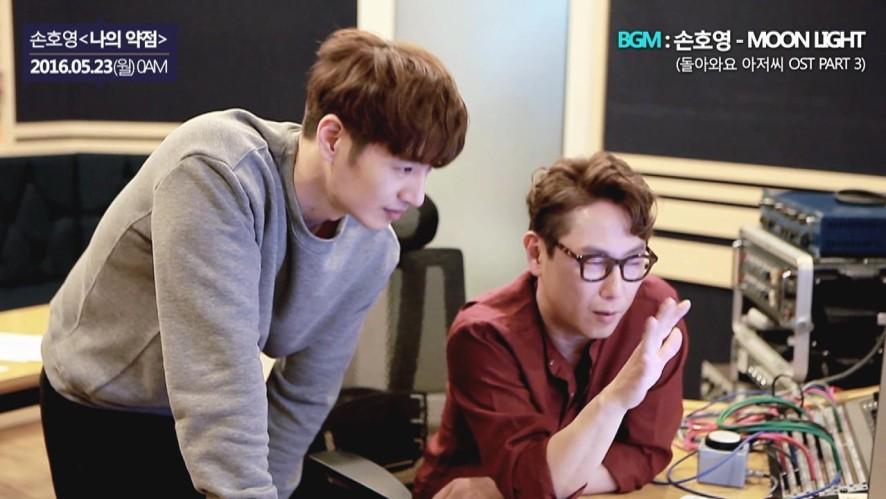 [Son Ho Young] 손호영 타이틀곡 <나의 약점> 녹음 메이킹 with 윤종신