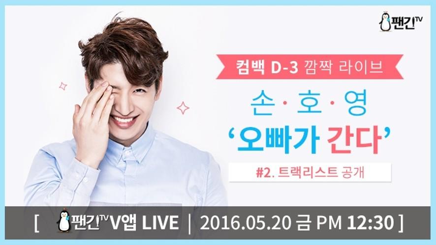 [Son Ho Young] 손호영 컴백 D-3기념 '오빠가 간다 #2' 스페셜 LIVE