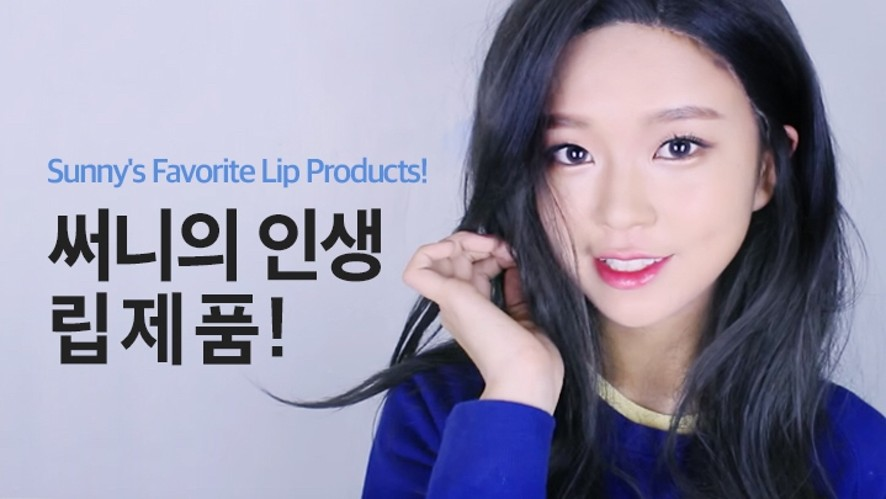 써니의 인생 립제품! Sunny's Favorite Lip Products!