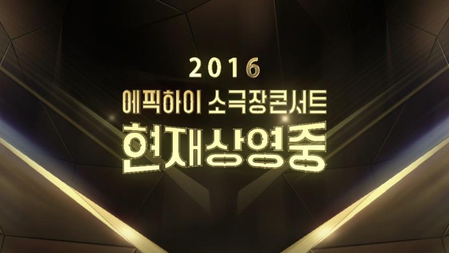 EPIK HIGH - EPIK HIGH CONCERT '현재상영중(NOW PLAYING) 2016' SPOT