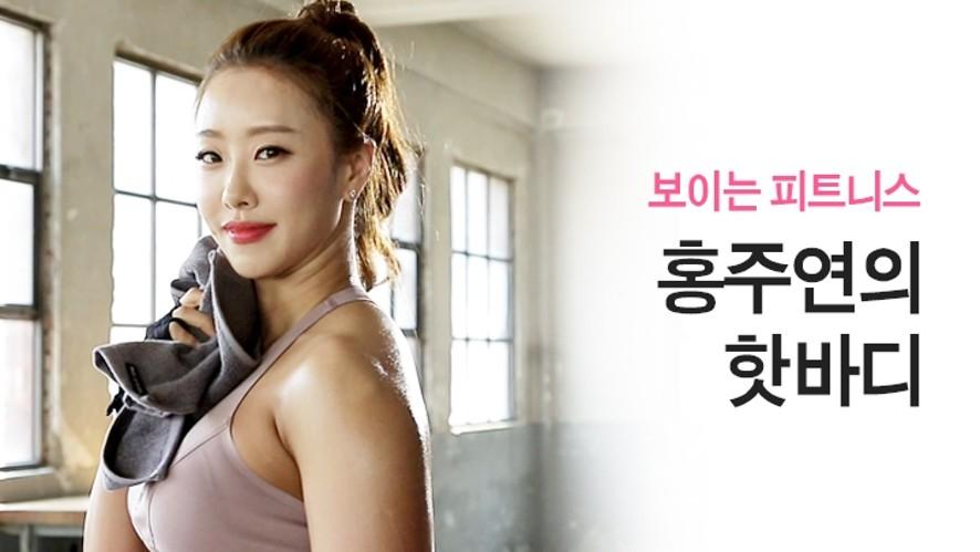 [예고] 홍주연의 핫바디 Luna Hong's Bikini Fitness 보이는 피트니스 5/26 목 10PM 첫방송