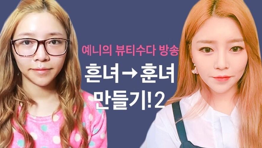 예니 흔녀의 훈녀 변신 프로젝트 2탄 Makeover with Yenny!