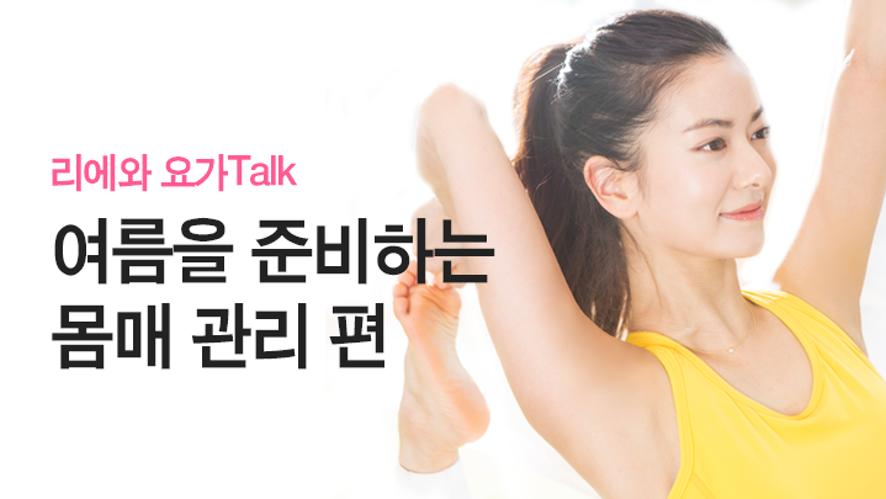 Akiba Rie 리에와 YOGA Talk 여름을 준비하는 자세-몸매관리