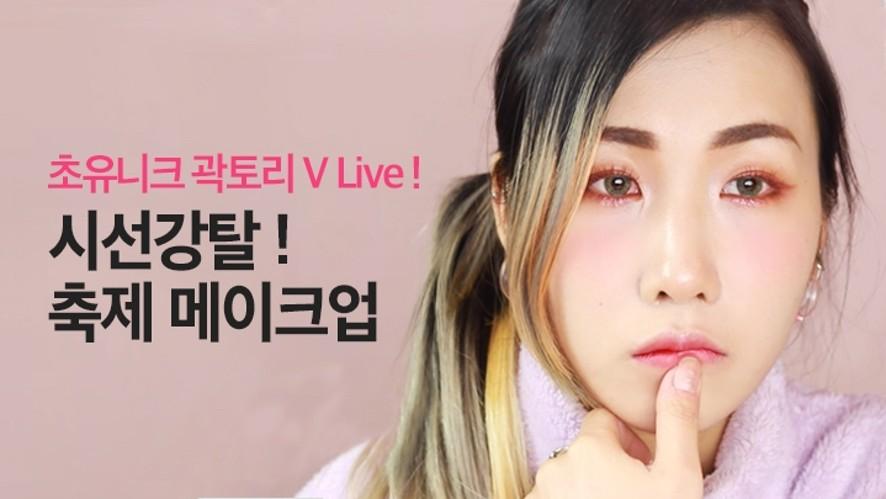 초유니크 곽토리의 시선강탈! Festival makeup