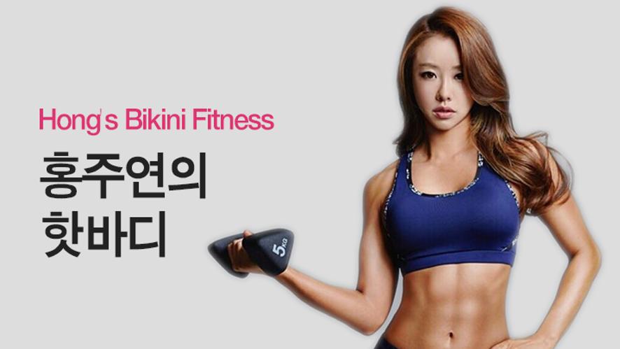 홍주연의 보이는 피트니스 Diva Bikini Pro Luna Hong's Fitness