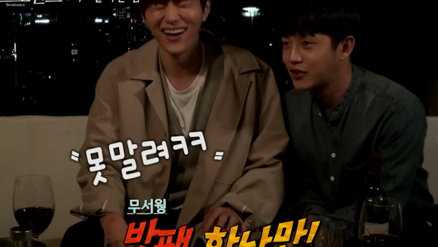 [꽃브로] Celebrity Bromance L & Minseok EP5. Painting the town red