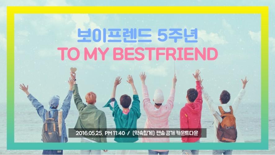 보이프렌드 5주년 팬송 [약속할게] COUNTDOWN