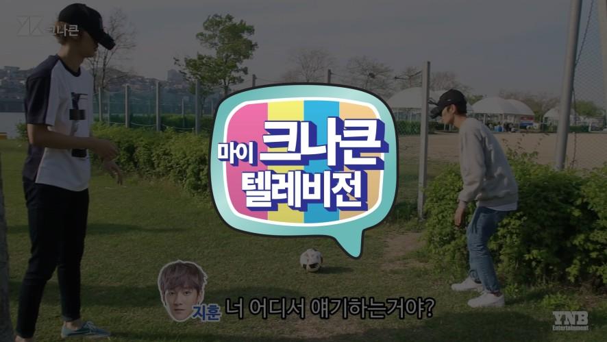[마이 크나큰 텔레비전] #31 크나큰(KNK) 미니 체육대회