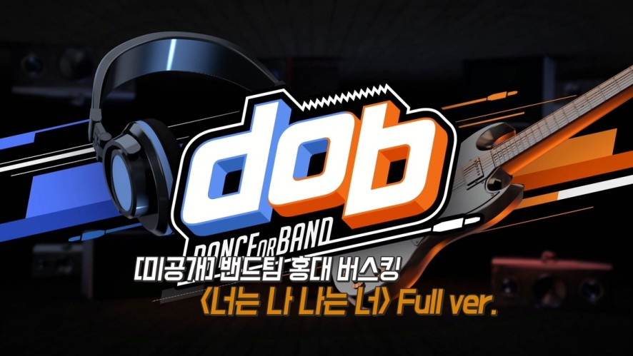 [d.o.b]미공개 영상_밴드팀 <너는 나 나는 너> Full ver.