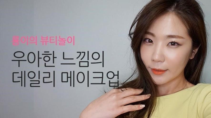룡이의 우아한 Daily makeup
