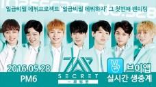 TOP SECRET - 일급비밀 '비밀스럽게 팬미팅 작전?' 예고편