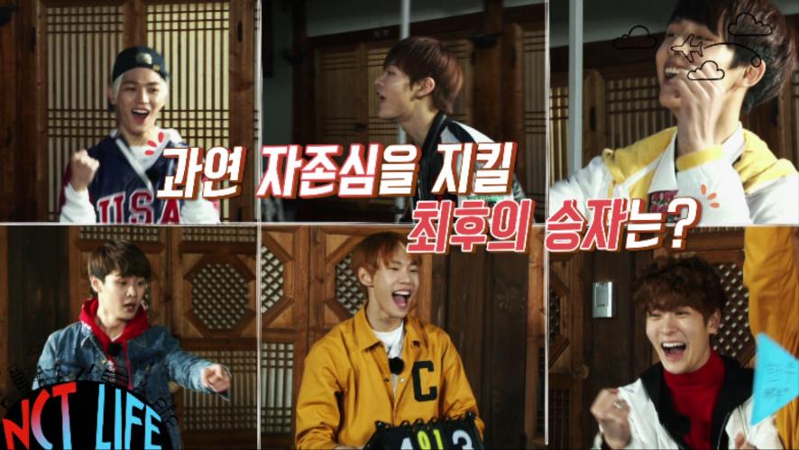 NCT LIFE in Seoul EP03 예고편