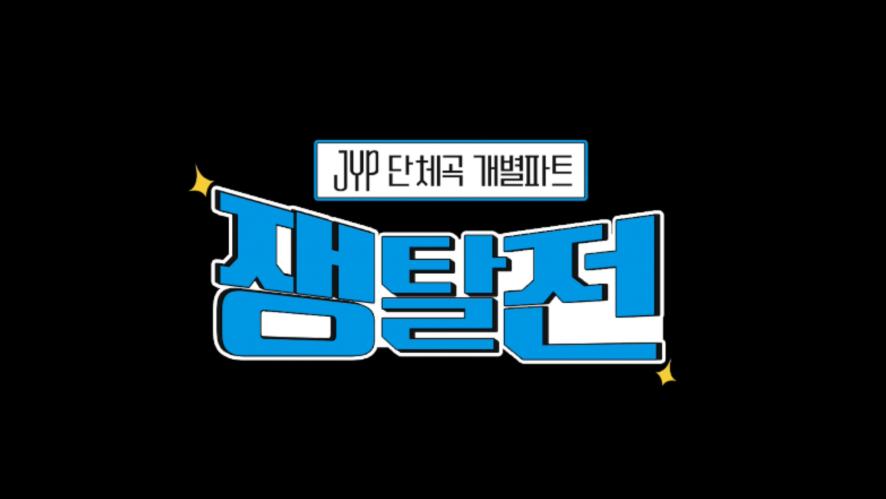 JYP 단체곡 개별파트 쟁탈전