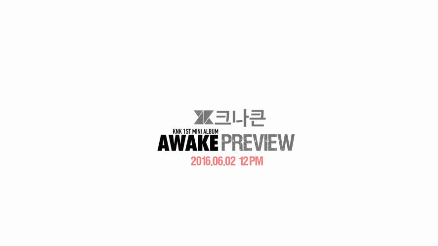 크나큰(KNK) 'AWAKE' Album Preview (1st mini album)