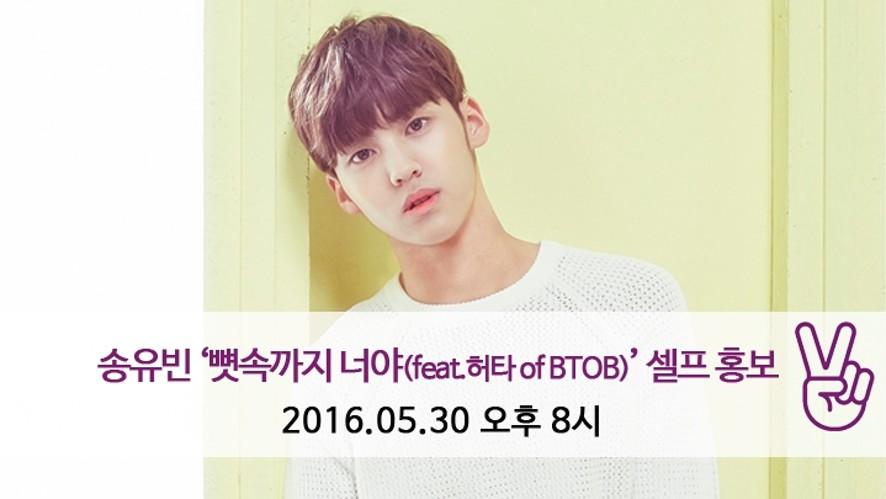 ★송유빈★ 신곡발매기념 V앱!