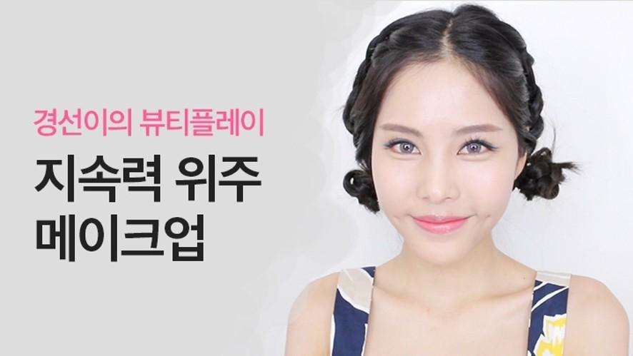 경선 Kyungsun 여름맞이 지속력 메이크업 Long-lasting Summer Makeup