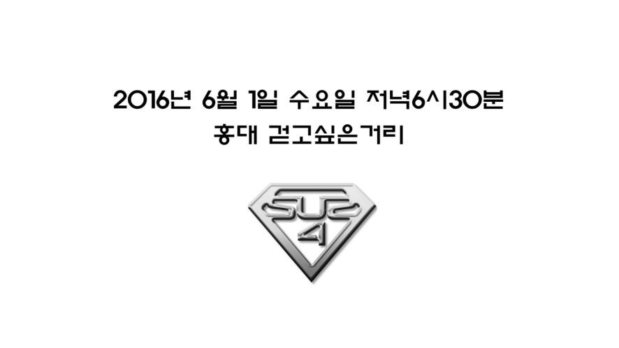 SUS4 - 웬즈데이트 써스포 '쏘유 스페셜~ 써스포!!' 예고편