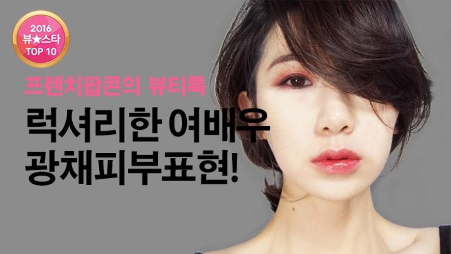 [뷰스타어워드] 프렌치팝콘의 여배우 광채 피부! How to Get Skin like a Celebrity