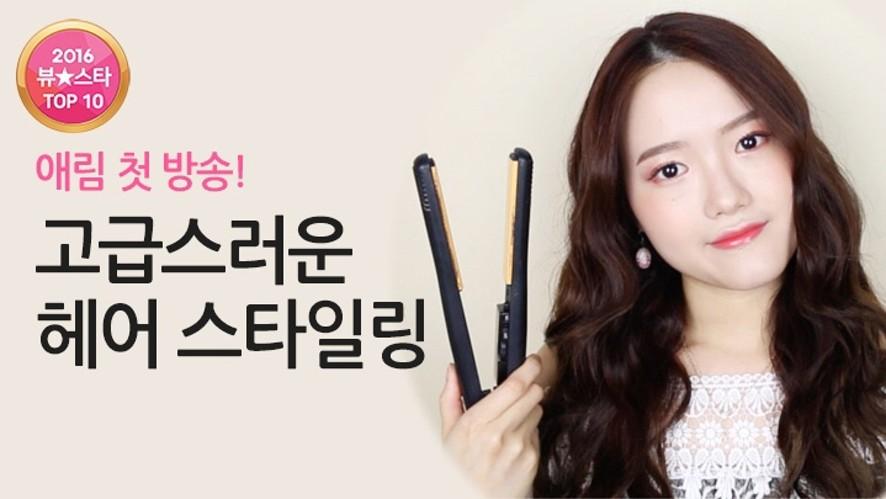 [뷰스타어워드] 애림의 고급스러운 헤어스타일링 Self hair styling tip