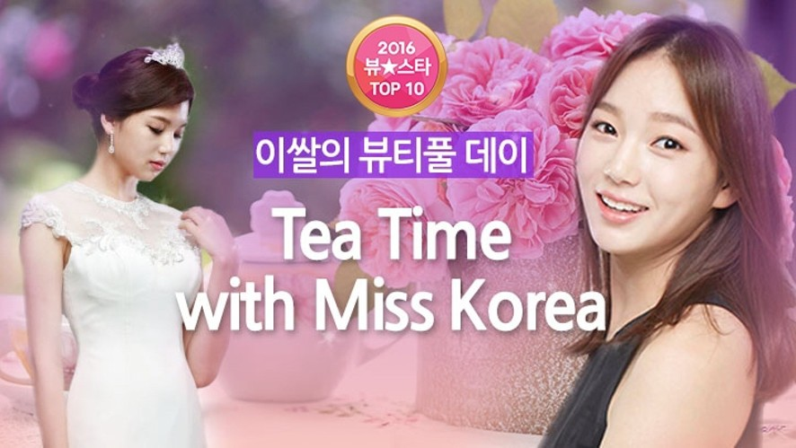 [뷰스타어워드] 이쌀의 Beau-Tea Time with Miss Korea