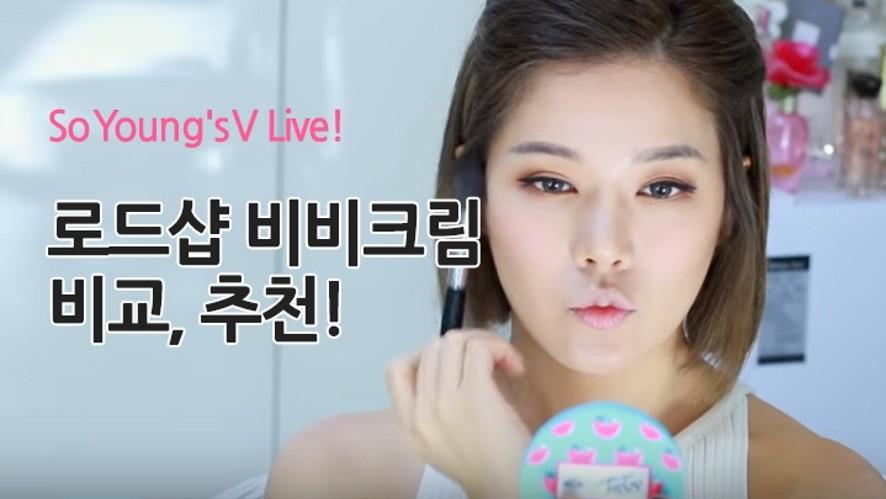 소영의 여름에 쓰기 좋은 로드샵 BB 비교 : Korean roadshop BB creams
