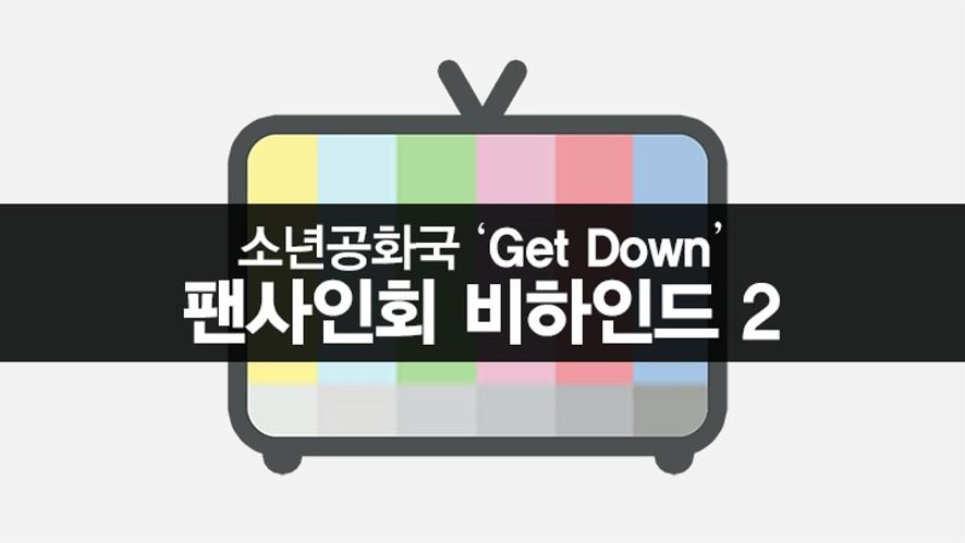 소년TV뉴스 제73화 Get Down팬사인회 비하인드2